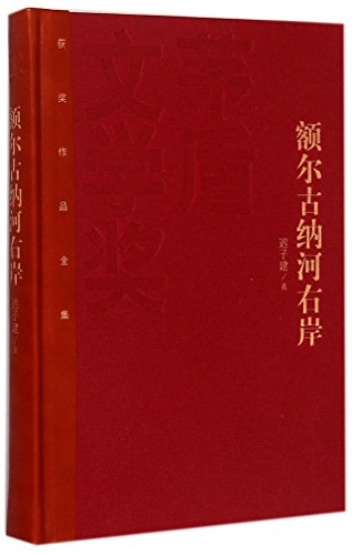 9787020106660: On the Right Bank of Arguna River (Hardcover) (Chinese Edition)
