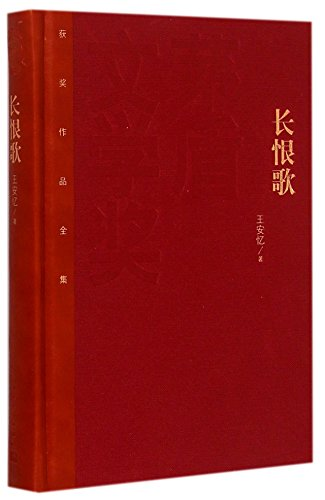 9787020106684: Song of Everlasting Sorrow (Hardcover) (Chinese Edition)