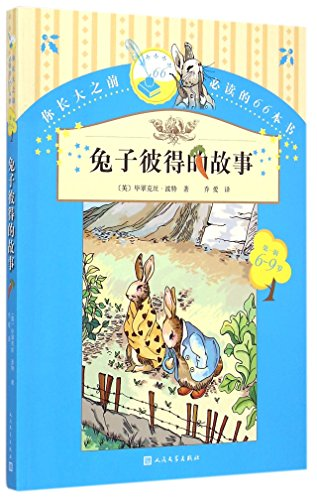 9787020107070: 你长大之前必读的66本书(第一辑):兔子彼得的故事(6-9岁)