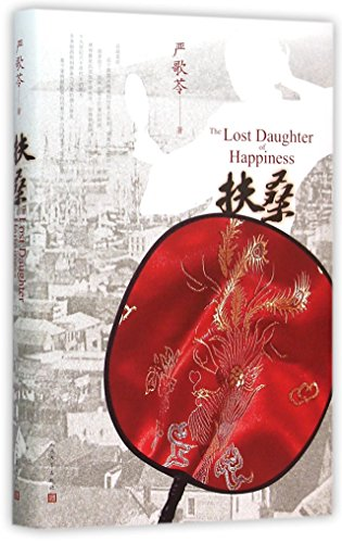 The Lost Daughter of Happiness (Hardcover) (Chinese Edition): Yan Geling