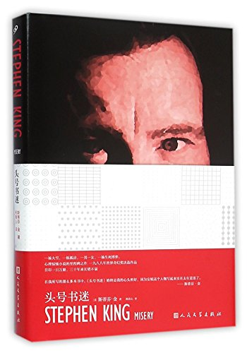 9787020111695: Misery (Chinese Edition)