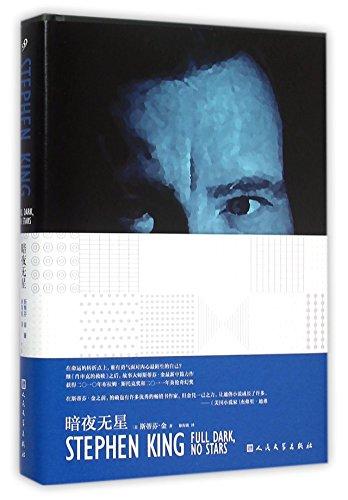 Full Dark No Stars (Chinese Edition): Stephen King