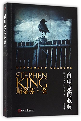 The Shawshank Redemption (Chinese Edition): Stephen King