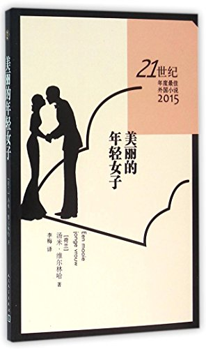 9787020111923: A Beautiful Young Woman (Chinese Edition)