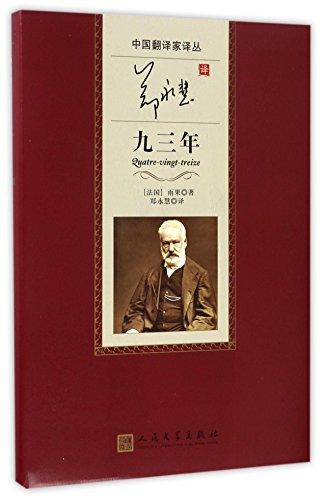 9787020112357: Ninety-Three (Chinese Edition)