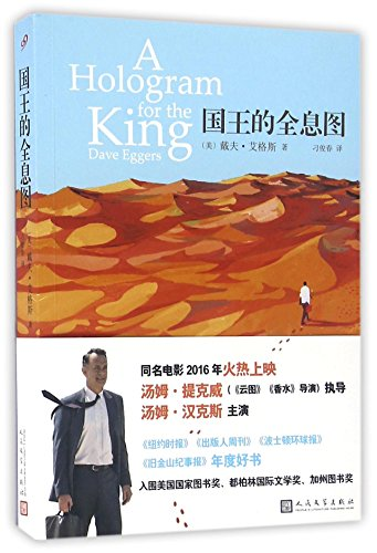 A Hologram for the King (Chinese Edition): Dave Eggers
