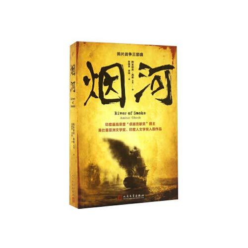 9787020116416: 烟河(鸦片战争三部曲)
