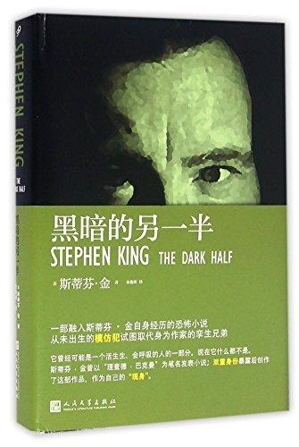 9787020117260: The dark half (Chinese Edition)