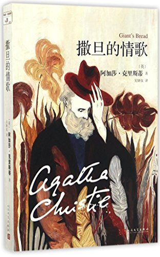 9787020121113: Giant's Bread (Chinese Edition)