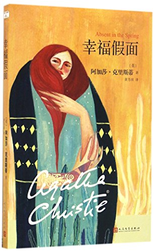 9787020121168: Absent in the Spring (Chinese Edition)