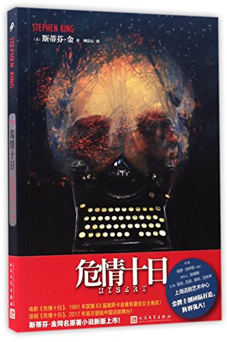 9787020123742: Misery (Chinese Edition)