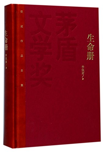 9787020125463: Book of Life (Chinese Edition)