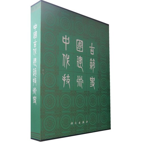 History and Development Of Ancient Chinese Architecture: Zhang Yuhuan