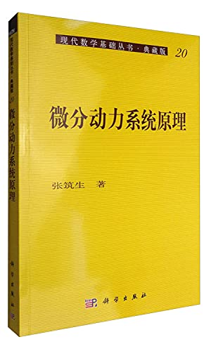 The modern mathematical basis of Books: the principle of differential dynamic system(Chinese ...