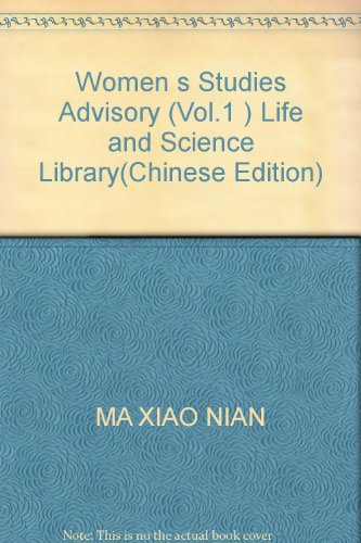 Women s Studies Advisory (Vol.1 ) Life and Science Library(Chinese Edition): MA XIAO NIAN