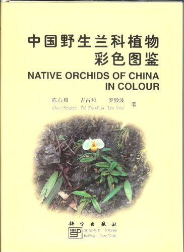 Native Orchids of China in Color¿The wild: Chen Singchi