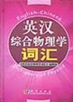 9787030070852: English-Chinese Dictionary of Physics (Chinese Edition)