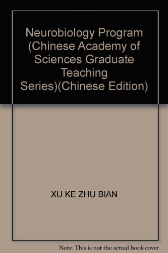 Neurobiology Program (Chinese Academy of Sciences Graduate Teaching Series): XU KE ZHU BIAN