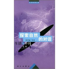 Explore the natural dialogue(Chinese Edition): TANG XIAO WEI