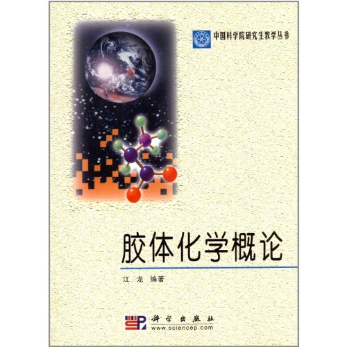 9787030095725: Introduction to Colloid Chemistry/ One of the Series of CAS Postgraduate Teaching. (Chinese Edition)
