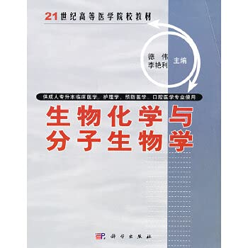 21st century medical colleges teaching Biochemistry and Molecular Biology(Chinese Edition): BU ...