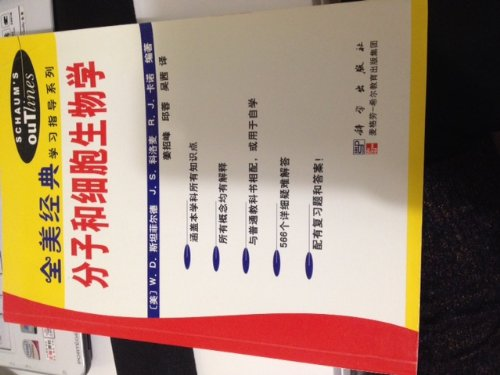 Molecular and Cell Biology American classics study guide series(Chinese Edition): MEI)W.D. SI TAN ...