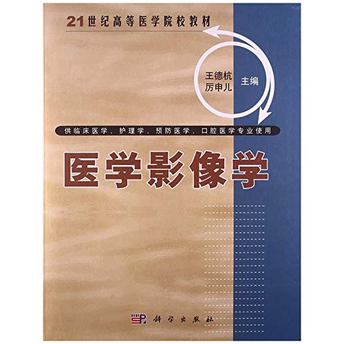 Medical colleges and teaching materials in the 21st century: Medical Imaging(Chinese Edition): WANG...