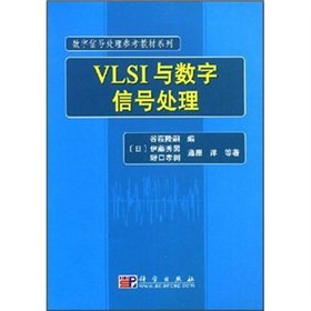 9787030113740: VLSI and digital signal processing(Chinese Edition)