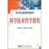Philosophy of science and technology tutorials [Paperback]: DUAN LIAN HE