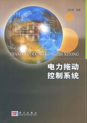 9787030126337: Electrical Towage Control System (Chinese Edition)