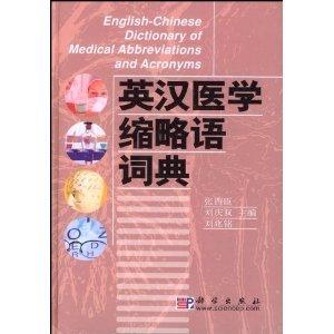 Chinese Medical Abbreviations Dictionary(Chinese Edition): ZHANG XI CHEN . LIU QING SHUANG . LIU ...