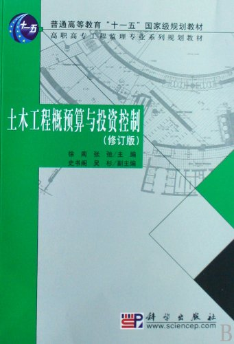 Civil Engineering budget and Investment Control (Revised: XU NAN