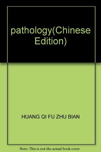pathology(Chinese Edition): HUANG QI FU ZHU BIAN