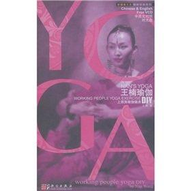 Nan Yoga: Yoga workers DIY (Chinese and English) (with CD-ROM) (Paperback): WANG NAN