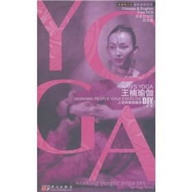 Nan Yoga: Yoga workers DIY (Chinese and English) (with CD-ROM) (Paperback): WANG NAN