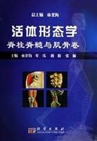 Vitomorphology: ZHU BIAN WU BEI HAI . (DENG)