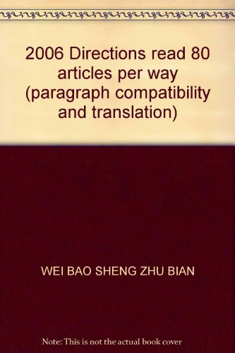 2006 Directions read 80 articles per way (paragraph compatibility and translation)(Chinese Edition)...