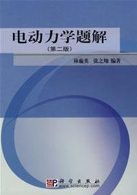 Solved Problems in Electrodynamics - second edition - ??????(???): Lin Xuanying and Zhang Zhixiang