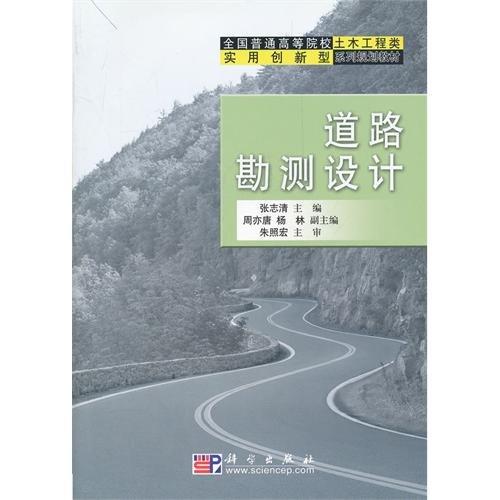 road survey and design(Chinese Edition): ZHANG ZHI QING BIAN ZHU
