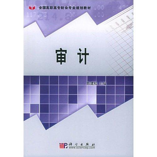 Audit: CHEN JIAN SONG BIAN ZHU