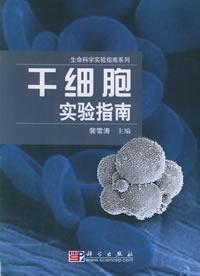 9787030161932: stem cells Laboratory Manual (Paperback)