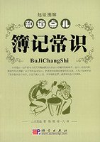 C1 Genuine Super Graphic know something special knowledge of bookkeeping(Chinese Edition): SHAN ...