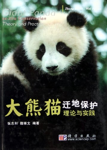 9787030165251: Giant Panda Ex-situ Conservation: Theory and Practice