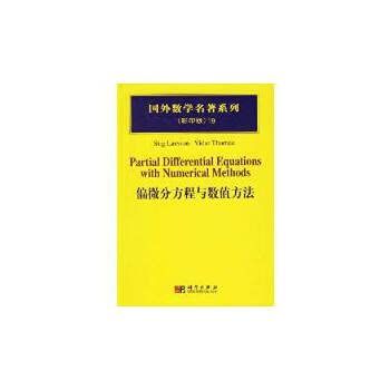 9787030166760: Partial Differential Equations with Numerical Methods