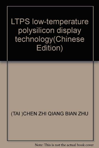 9787030169341: LTPS low-temperature polysilicon display technology