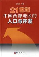 9787030171047: 21 century the population of western China and Development (paperback)