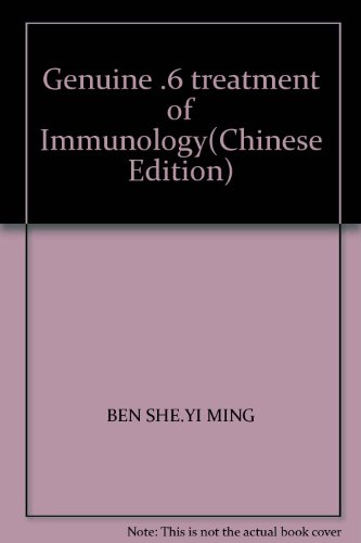 Treatment of Immunology(Chinese Edition): TAN JIN QUAN