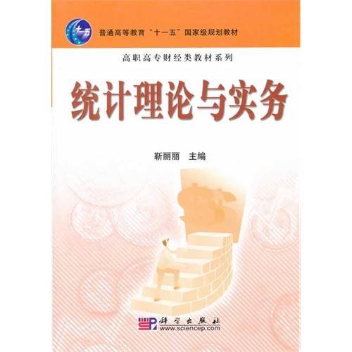 Statistical Theory and Practice(Chinese Edition): JIN LI LI. KE SHU LIN ZHU BIAN