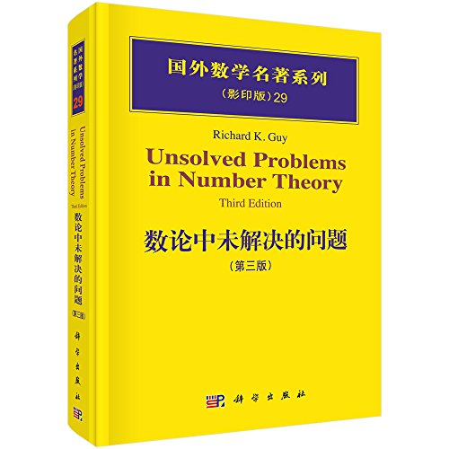 9787030182937: Unsolved Problems in Number Theory (Problem Books in Mathematics / Unsolved Problems in Intuitive Mathematics)