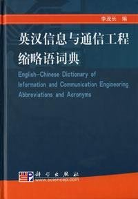 9787030183217: English Information and Communication Engineering Abbreviations Dictionary